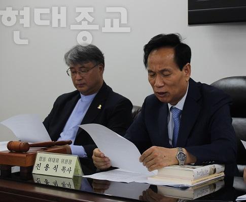 한국교회 8개 교단 이대위원장 모임 기자회견