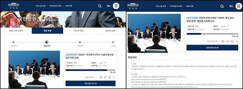 HWPL 잠실경기장 대관 위해 청와대 민원 청원서 제출