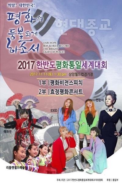 통일교 '2017 한반도 평화통일 세계대회 개최'