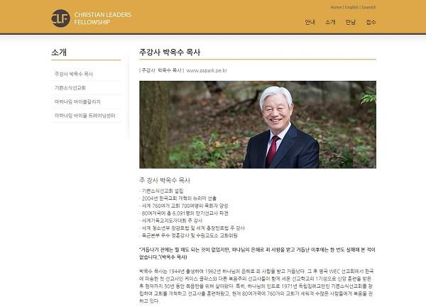 기쁜소식선교회 '목회자 세미나'로 미혹