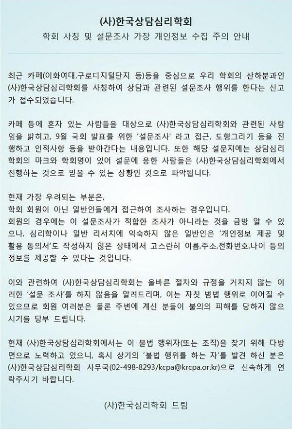 사회적 골칫거리가 된 이단사이비의 '위장포교'