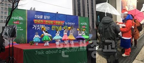 신천지, 성탄 전날 광화문서 한기총 · CBS 규탄 집회 개최