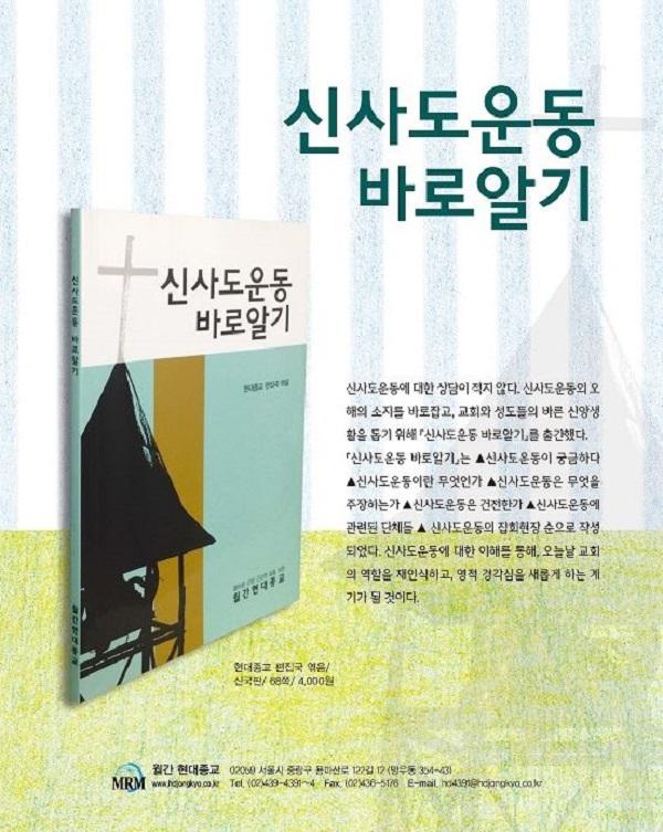 영안교회 이대위, 이단대처 영상 제작 · 유포해 SNS서 화제