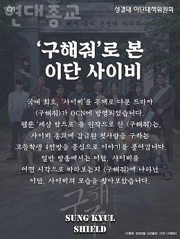캠퍼스 이단 대처