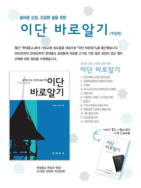 """탁명환 소장 다시 읽기 """"한국 신흥종교의 교리적 특징""""(上)"""