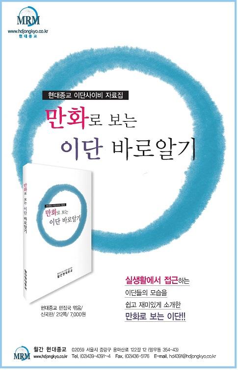 2018년 신천지 교세 현황