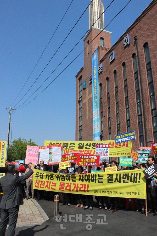 일산 신천지 건축 반대 주민 설명회 개최
