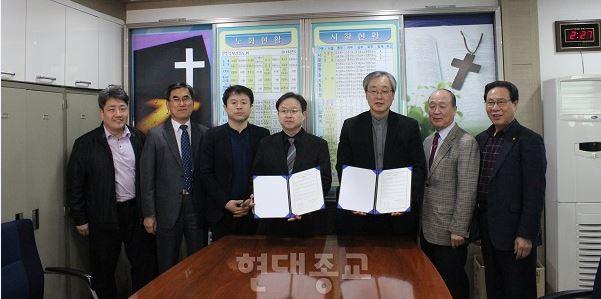 현대종교 · 대한예수교장로회 통합 부산동노회 업무협약