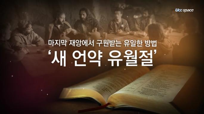 고등학교에 하나님의교회 위장 동아리 등장