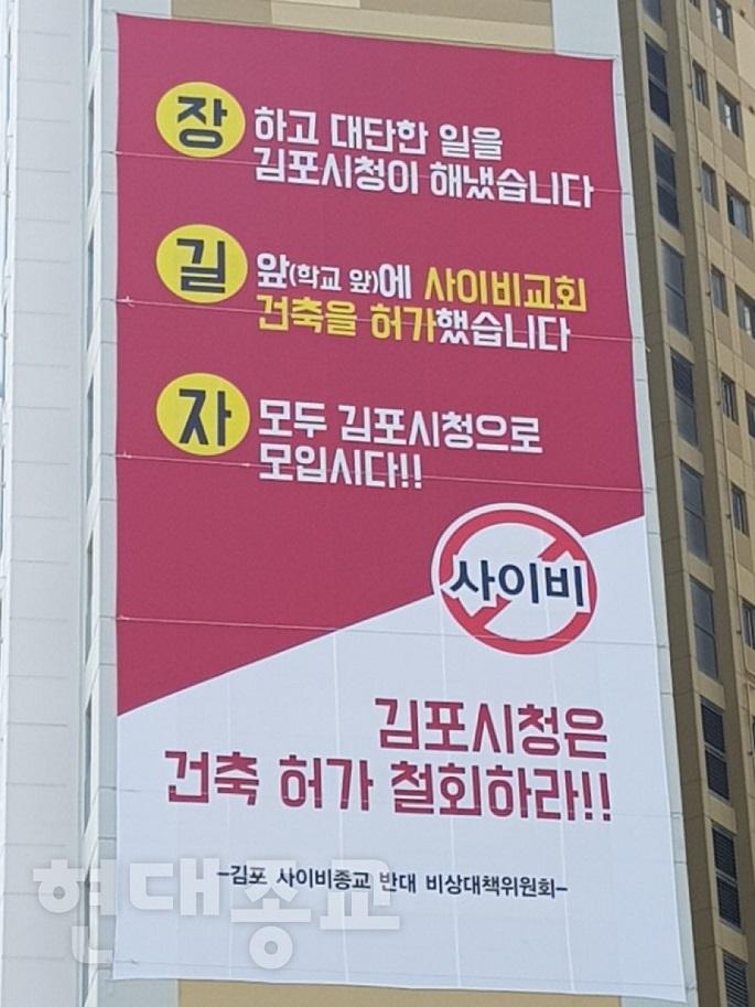 김포 사이비종교 반대 비대위, 장길자 3행시 대형 현수막 부착