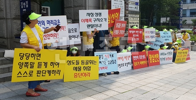 법원 앞 이재록 규탄 시위
