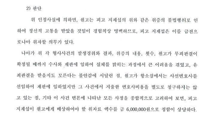 신천지 베드로 지파장 위증죄로 600만 원 손해배상 판결