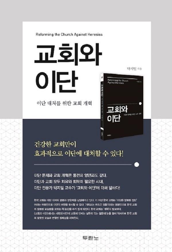 탁명환 소장 다시 읽기 기독교계 신흥종교의 발생원인
