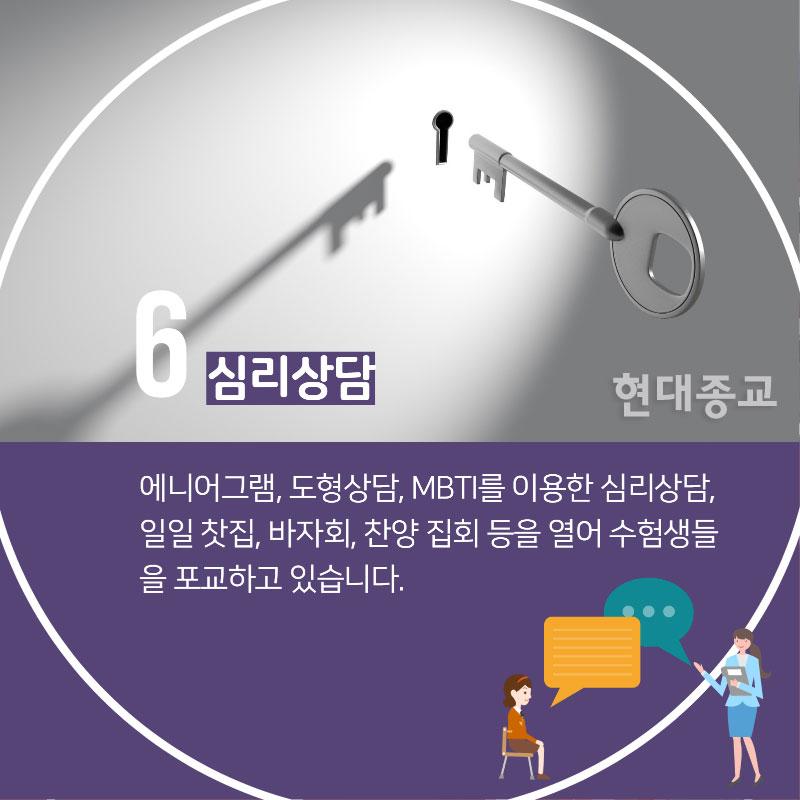 수험생 포교를 위한 이단들의 다양한 접근 방법