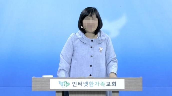 손선미 선교사의 인터넷한가족교회 논란