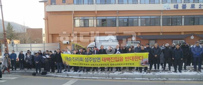 태백산국립공원 일대 성지화하려는 대진성주회