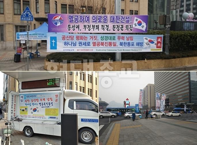광화문에 나타난 여호와새일교단 신도들