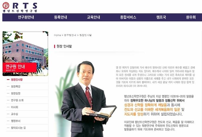 예장개혁 교단, 다락방 영향력 점입가경