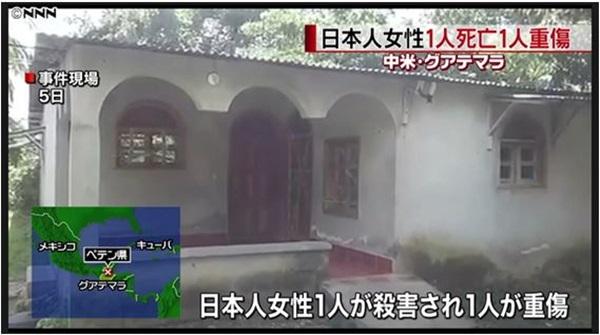 과테말라에서의 일본인 여호와의 증인 신자 살해사건