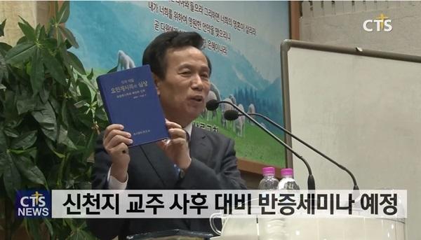 이만희 사후 대비 신천지 계시록실상 반증 2차 세미나 개최