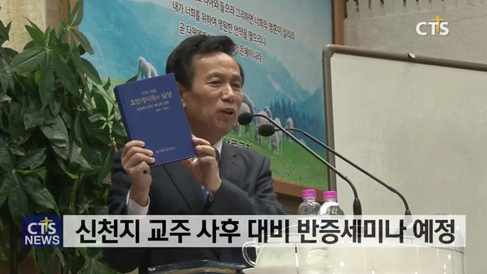 신천지 계시록 실상 반증 3차 세미나 개최
