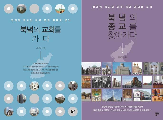 북한 교회 탐방한 최재영 목사에게 북한에서 활동하는 신흥종교들에 대해 묻다