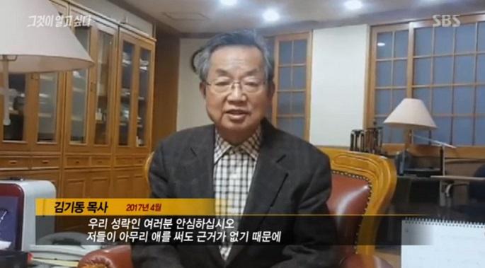 성락교회 김기동 ··· 감독 권한 없어