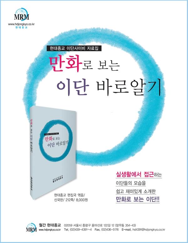 JMS 교리비판서 『거짓을 이기는 믿음』 출간