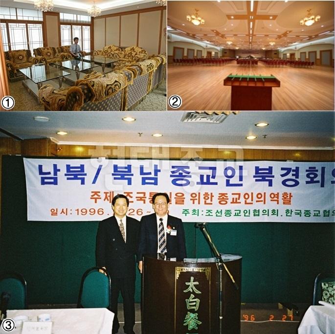 북한에서 통일교를 만나다 (2)