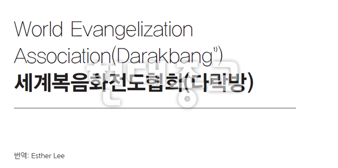 World Evangelization Association(Darakbang1))세계복음화전도협회(다락방)