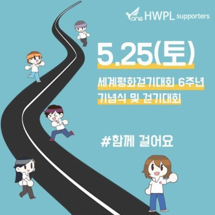 신천지, '평화 걷기' 행사 개최