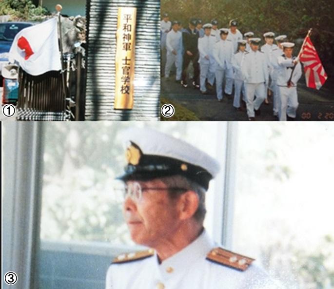 인종차별적 신흥종교단체 '일본평화신군' 활동