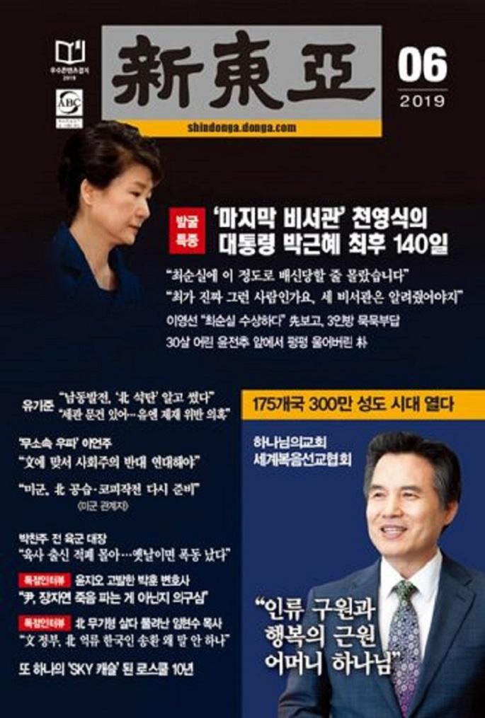NCCK, 하나님의교회 홍보한 동아일보 측에 사과 촉구