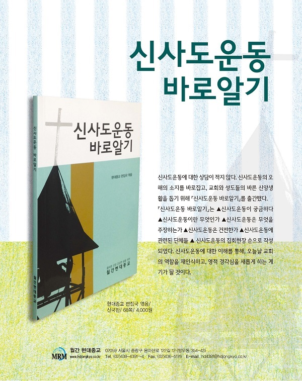 「교회복음신문」이단대책위원회 설립