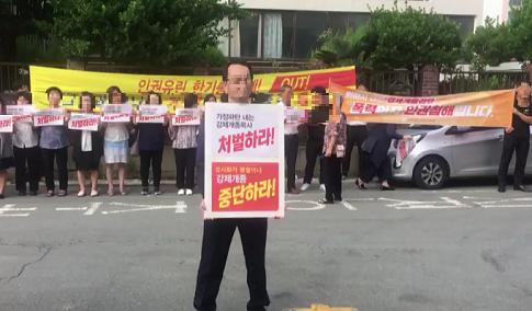 교회 앞 시위하는 신천지 노림수