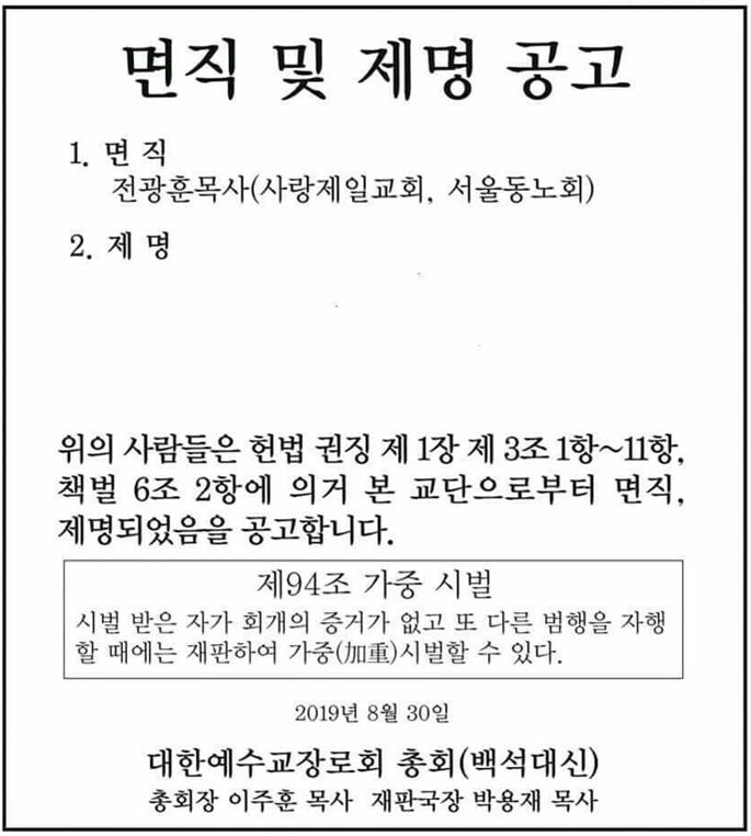 이단정보네트워크(2019.10)