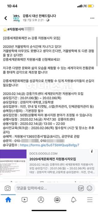 IYF, 자원봉사단 모집으로 미혹