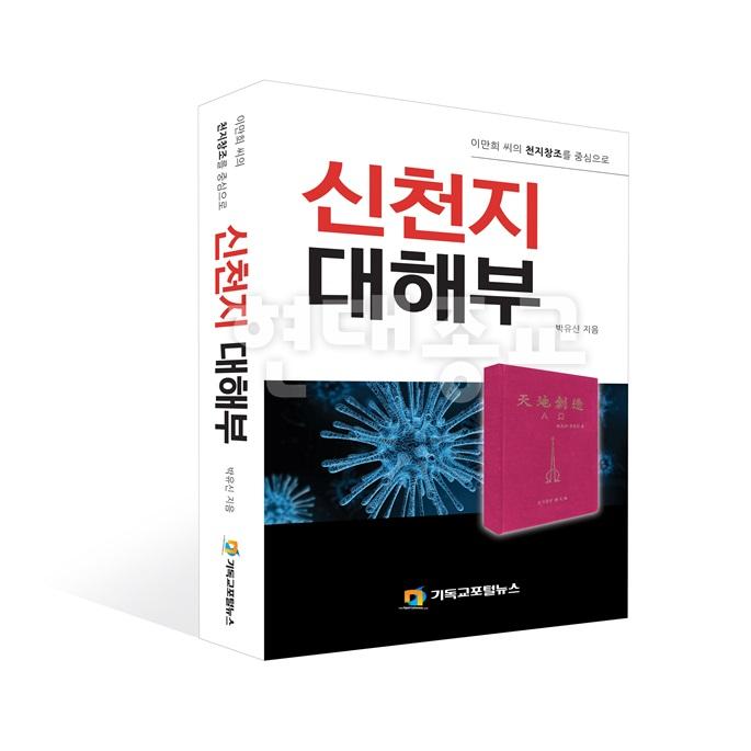 박유신 목사 『신천지 대해부』 신간 발간