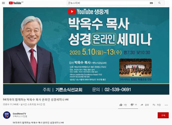 이단들의 유튜브 활동