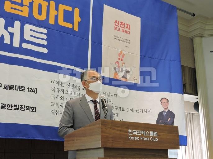 『신천지 묻고 답하다』 출판 기념회
