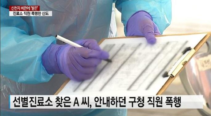 신천지 신도, 선별진료소 직원 폭행