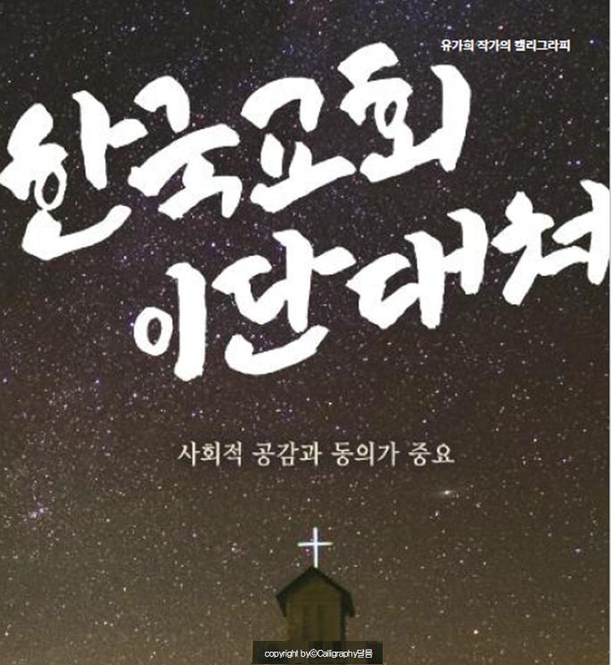 [유가희 작가의 캘리그라피] 한국교회 이단대처 사회적 공감과 동의가 중요