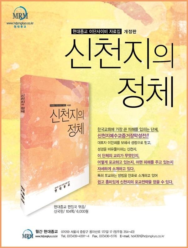 MBC 실화탐사대 <코로나19와 신천지> 방영