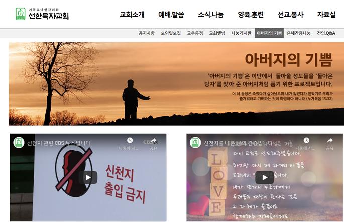 온라인 이단의 미혹과 대처