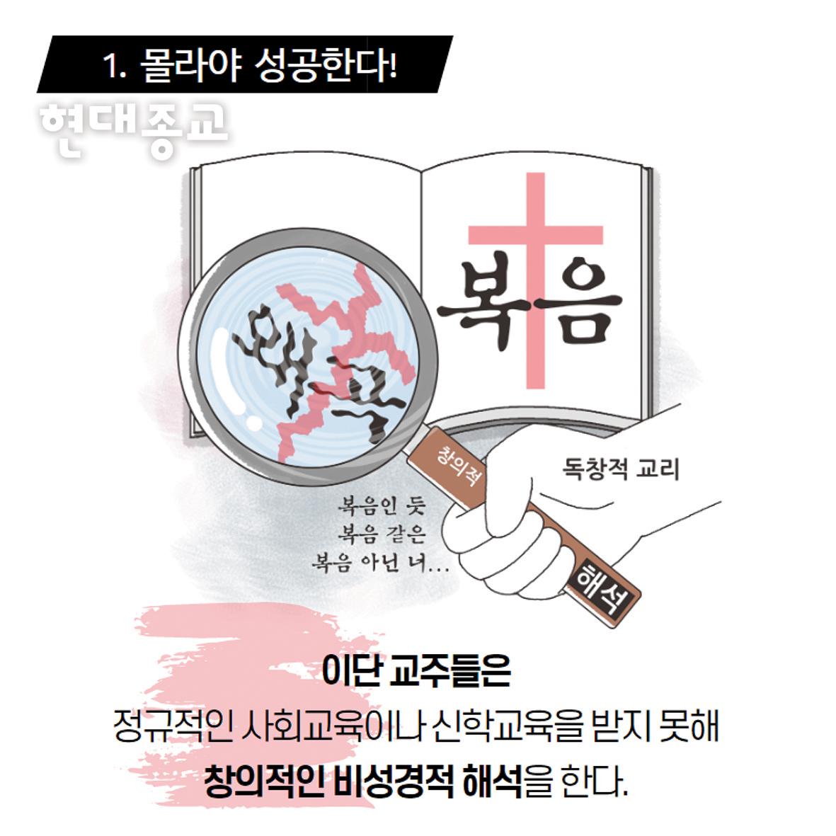 [카드뉴스] 성공하는 교주들의 7가지 습관!!
