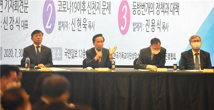 한상협, 신천지 · 동방번개 대책 기자회견 진행