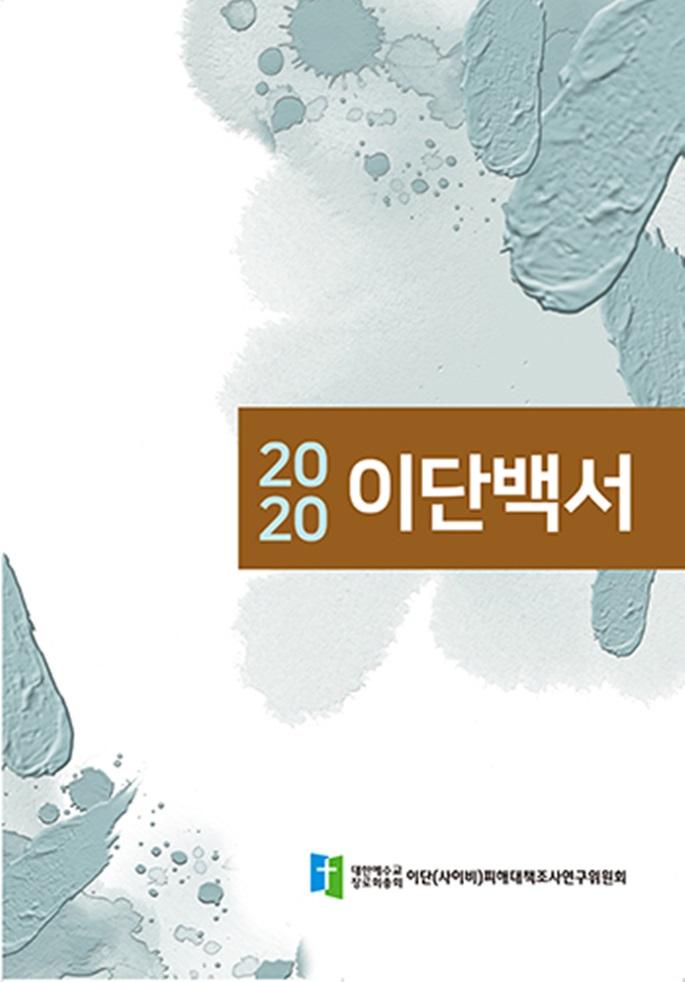 예장합동, 『2020 이단백서』 발간