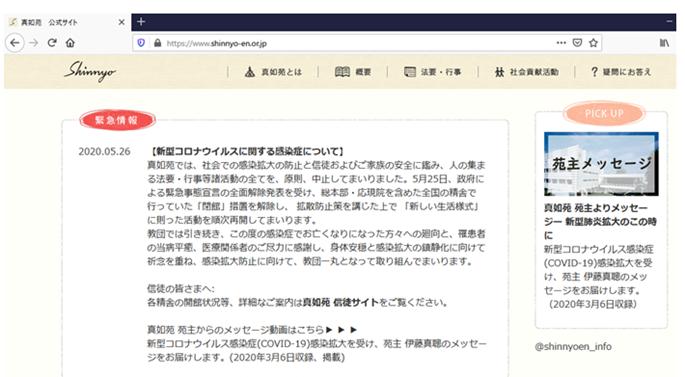 코로나19와 일본의 신흥종교