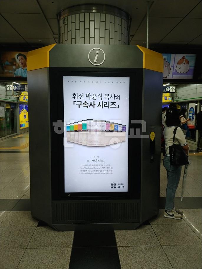 평강제일교회 신도림역 도서 광고