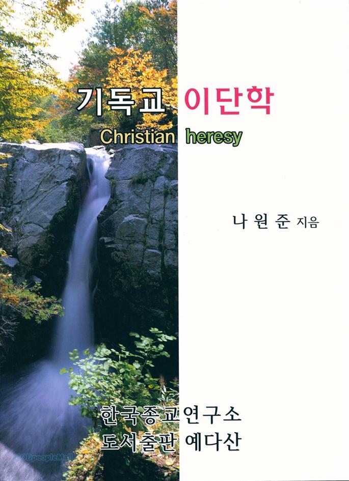 나원준 목사 『기독교 이단학』 출간